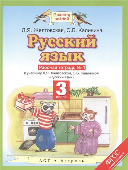 Желтовская Л., Калинина О. Русский язык. Рабочая тетраль № 1. Часть 1. 3 класс. К учебнику Л. Я. Желтовской, О. Б. Калининой feet lampshade for hubsan x4 h502s h502e rc quadcopter