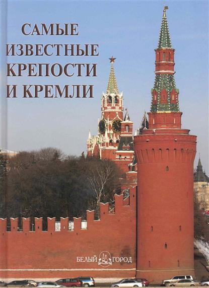 Самые известные крепости и кремли Илл. энц.