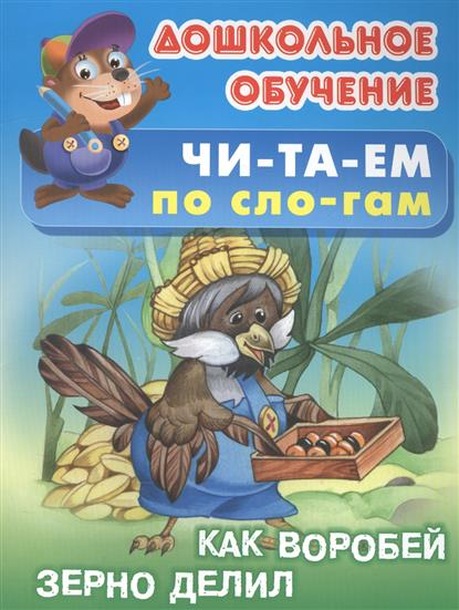 Кузьмина Т. (ред.) Читаем по слогам. Как воробей зерно делил