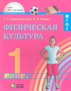 Физическая культура. Учебник для 1 класса общеобразовательных учреждений. 2-е издание