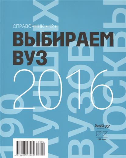 Справочник. Выбираем ВУЗ. 2016
