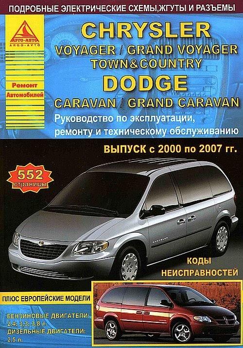 Chrysler Voyager / Grand Voyager / Town Country & Dodge Caravan / Grand Caravan Выпуск 2000-2007 с бензиновыми и дизельным двигателями. Эксплуатация. Ремонт.ТО ветровики skyline dodge caravan grand caravan chrysler voyаger all 08