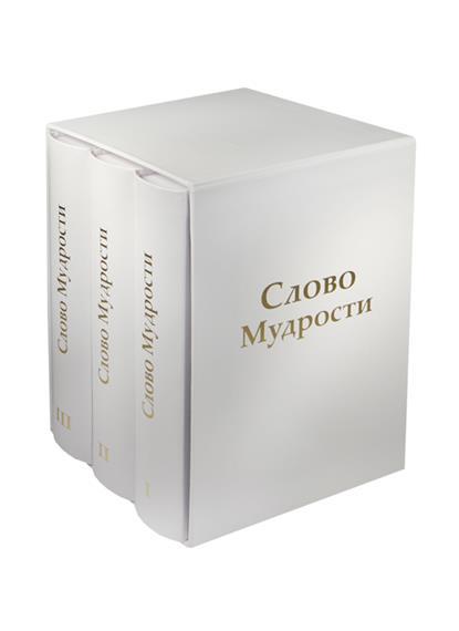 Слово Мудрости Подарочное издание (комплект из 3 книг)