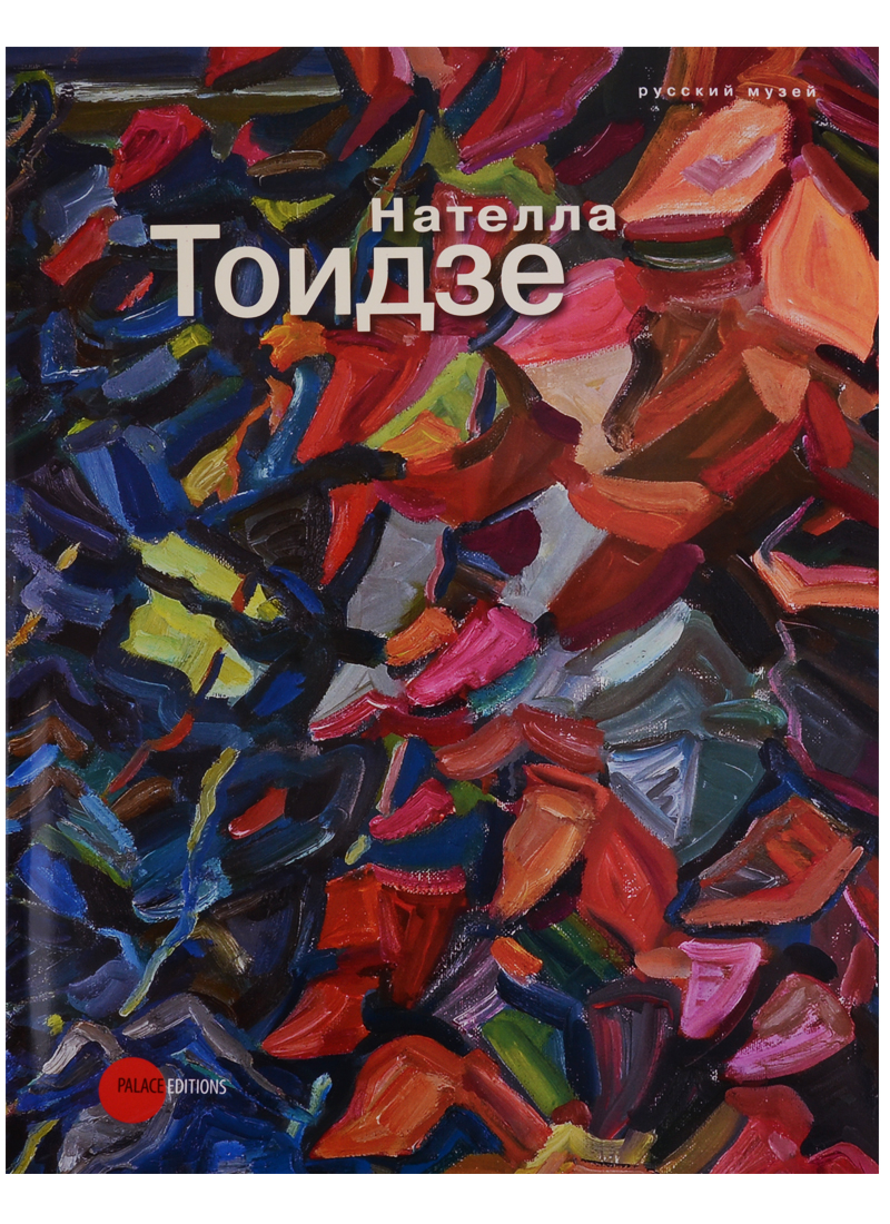 Боровский А. Нателла Тоидзе