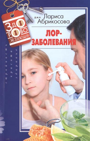 Абрикосова Л. Лор-заболевания