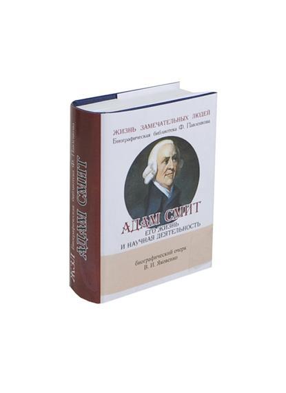 Яковенко В. Адам Смит. Его жизнь и научная деятельность. Биографический очерк (миниатюрное издание) адам смит о природе капитала