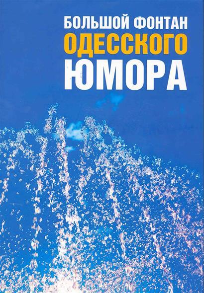 Хаит В. (сост.) Большой фонтан одесского юмора хаит в сост одесский юмор xxi век