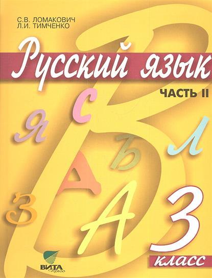 Русский язык. Учебник для 3 класса начальной школы. В 2-х частях. Часть 2. 8-е издание