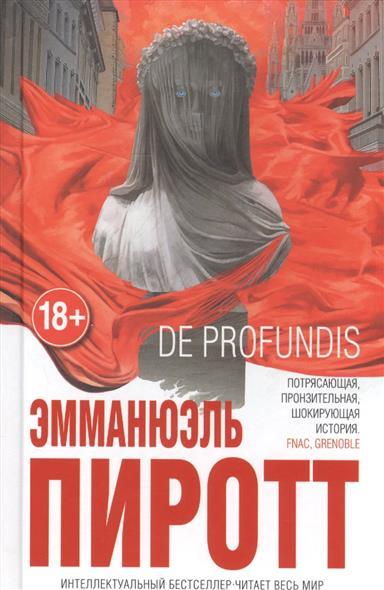 Пиротт Э. De Profundis de profundis the ballad of reading gaol
