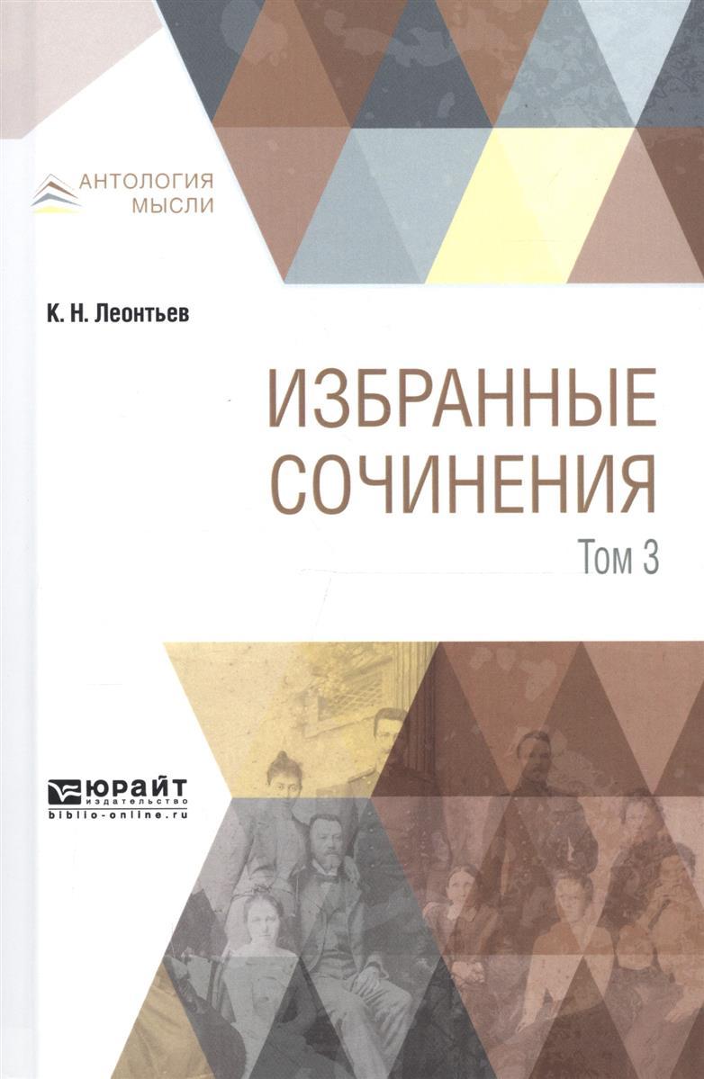 Леонтьев К Избранные сочинения В 3 томах Том 3