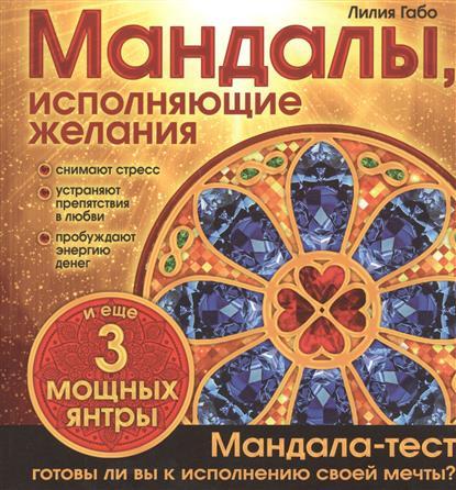 Габо Л. Мандалы, исполняющие желания габо л мандалы большая книга