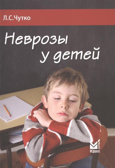 Чутко Л. Неврозы у детей неврозы у детей и подростков
