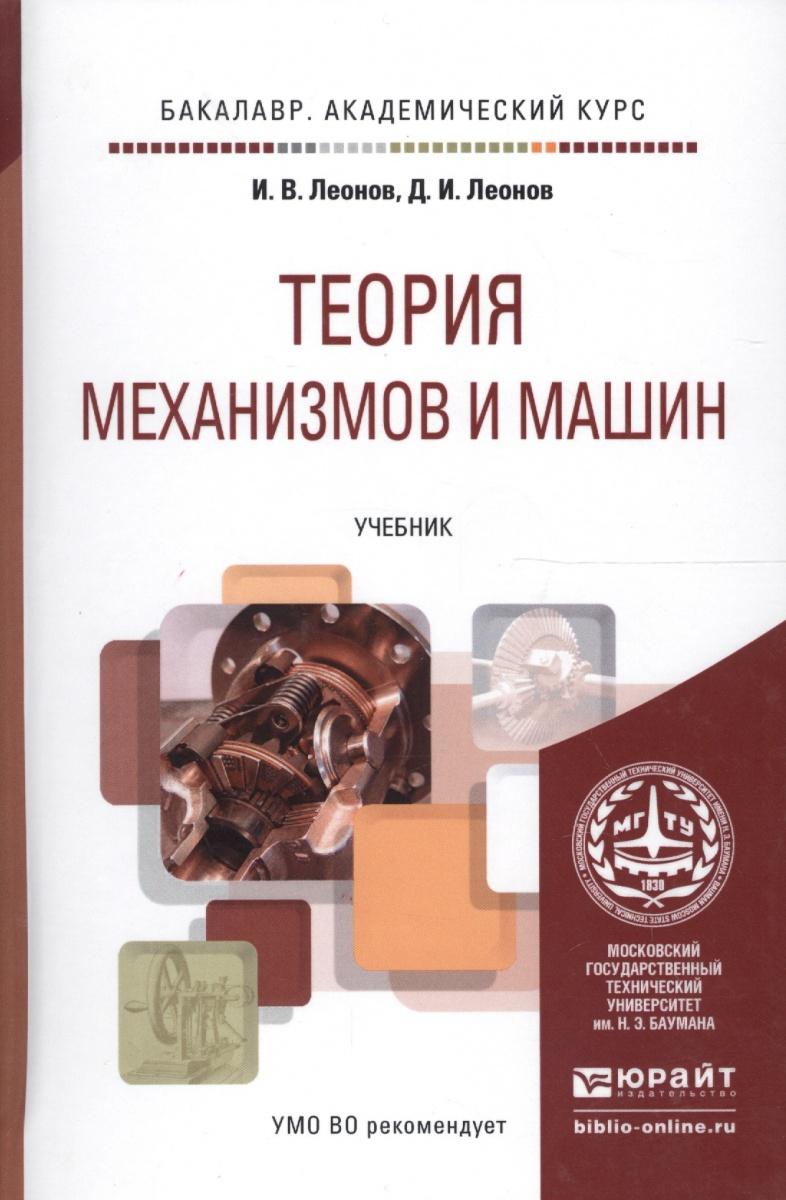 Леонов И., Леонов Д. Теория механизмов и машин Учебник