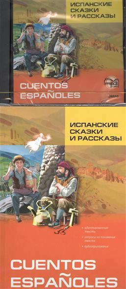 Испанские сказки и рассказы (MP3)