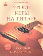 Уроки игры на гитаре: полный курс обучения. Издание второе