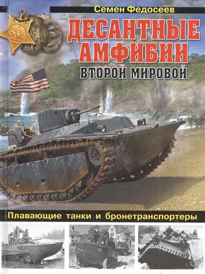 """Десантные амфибии Второй Мировой. """"Аллигаторы"""" США - плавающие танки и бронетранспортеры"""