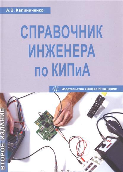 Калиниченко А. Справочник инженера по КИПиА