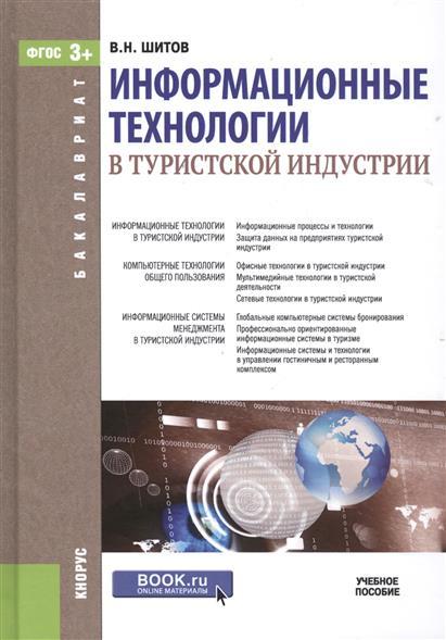 Шитов В. Информационные технологии в туристской индустрии информационные технологии в туристской индустрии для бакалавров учебник