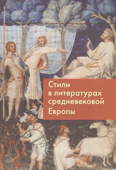 Стили в литературах средневековой Европы