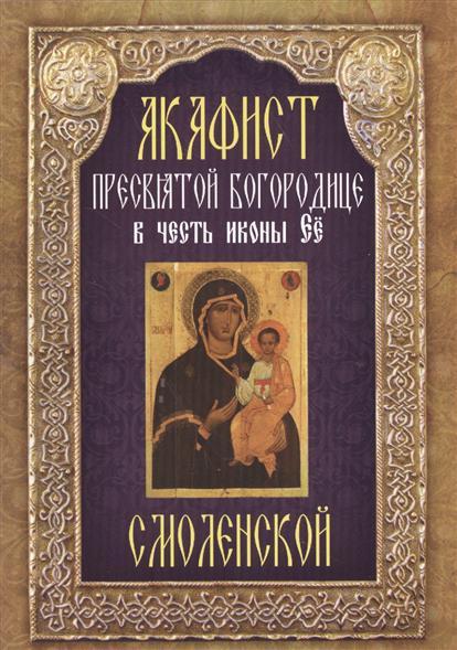Акафист Пресвятой Богородице в честь иконы Ее Смоленской акафист пресвятой богородице в честь иконы ее смоленской