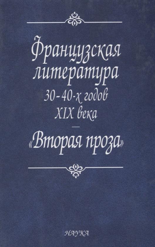 Михайлов А., Чеклов К. (отв.ред.) Французская литература 30-40-х годов XIX века. Вторая проза