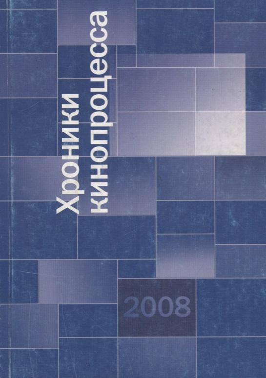 Забирова О. (отв. Ред.) Хроники кинопроцесса 2008 яковлева о отв ред тетрадь для нот