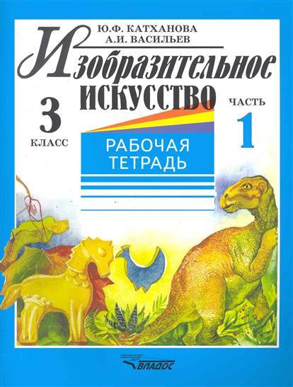 ИЗО Раб. тетрадь 3 кл. т.1/2тт.