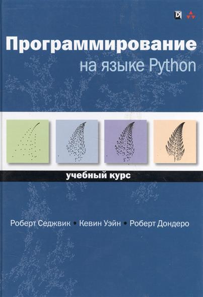 Седжвик Р., Уэйн К., Дондеро Р. Программирование на языке Python программирование на языке python учебный курс