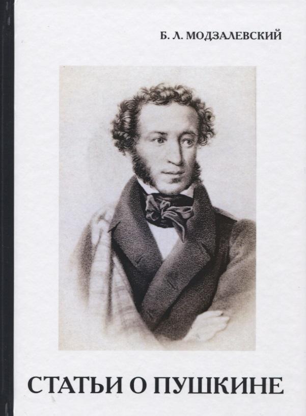 Модзалевский Б. Статьи о Пушкине воспоминания о пушкине