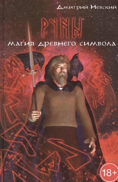 Невский Д. Руны. Магия древнего символа дмитрий невский таро манара магия любви