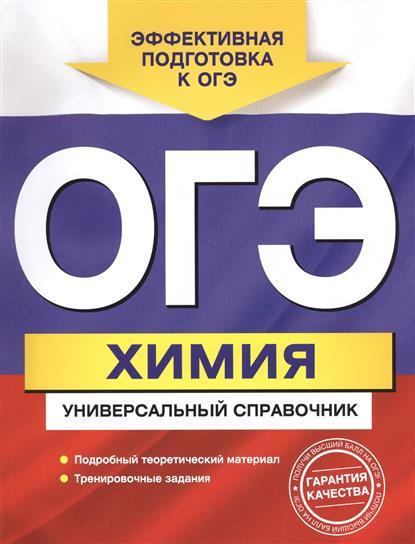Шапаренко Е. ОГЭ. Химия. Универсальный справочник