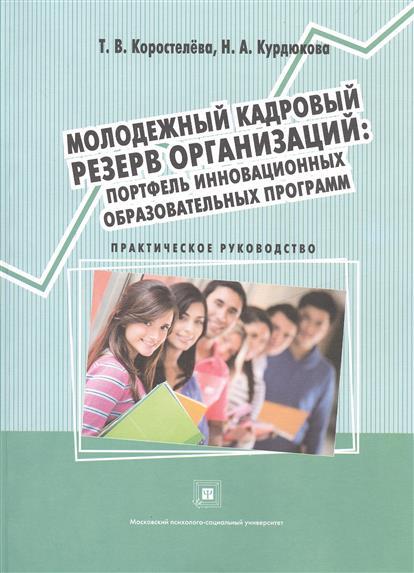 Молодежный кадровый резерв организаций: портфель инновационных образовательных программ. Учебное пособие