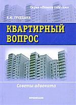 Грудцына  Л. Квартирный вопрос Советы адвоката