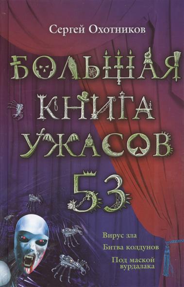 Большая книга ужасов 53: Вирус зла. Битва колдунов. Под маской вурдалака