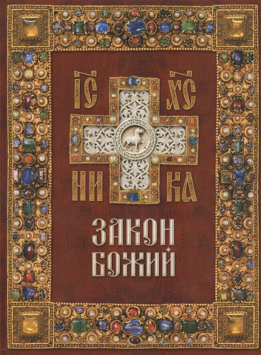 Терещенко Т. (ред.-сост.) Закон Божий