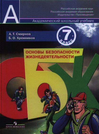 Основы безопасности жизнедеятельности. 7 класс. Учебник для общеобразовательных учреждений. 8-е издание