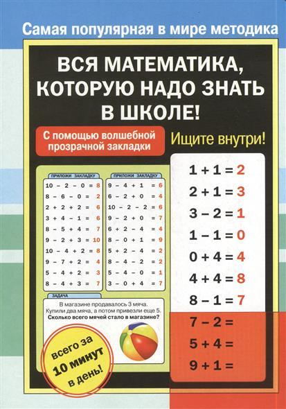 Сурженко Я. (ред.) Вся математика, которую надо знать в школе! математика для малышей я считаю до 100