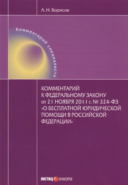 Комментарий к федеральному закону от 21 ноября 2011 г. № 324-ФЗ