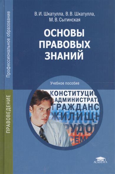 Шкатулла В. Основы правовых знаний
