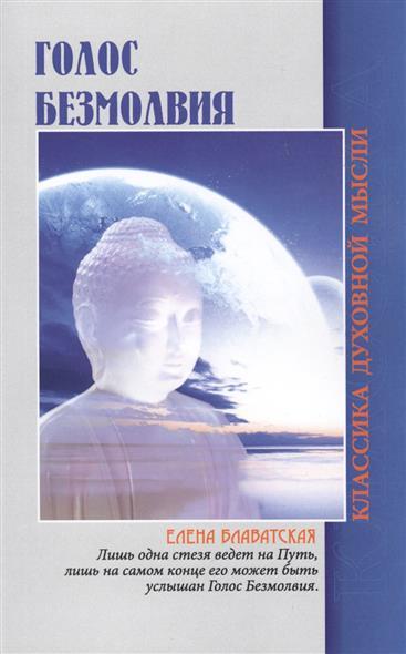 Блаватская Е. Голос безмолвия блаватская елена петровна голос безмолвия 6 е изд