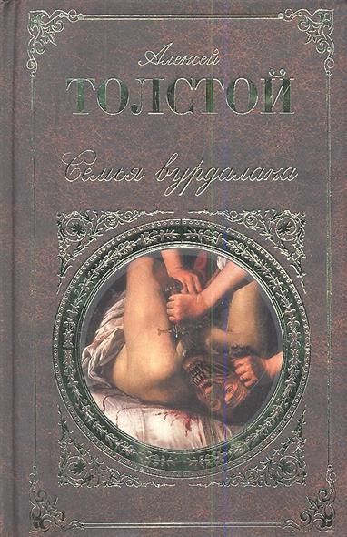 Толстой А. Семья вурдалака алексей толстой семья вурдалака мистические истории сборник