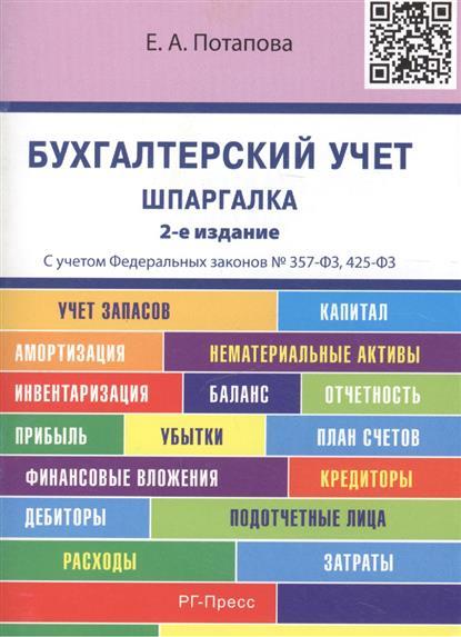 Бухгалтерский учет. Шпаргалка. Учебное пособие. С учетом Федеральных законов № 357-ФЗ, 425-ФЗ