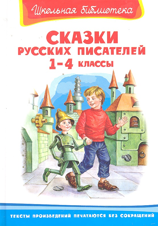 Шестакова И. Сказки русских писателей 1-4 кл.