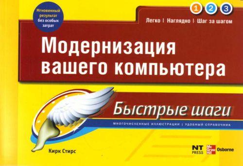 Стирс К. Модернизация вашего компьютера нетбук выбор эксплуатация модернизация
