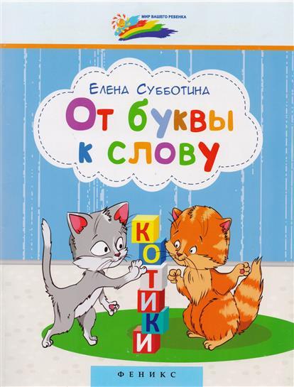 Субботина Е. От буквы к слову для детского сада от буквы к слову