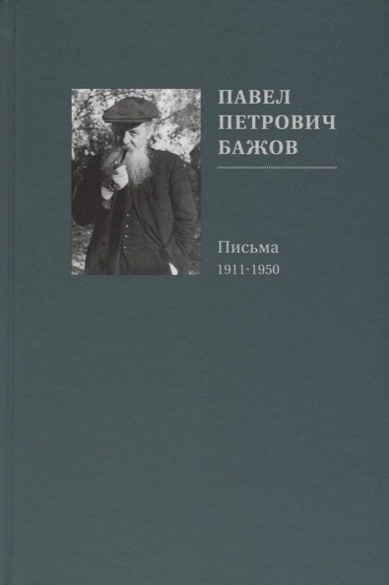 Павел Петрович Бажов. Письма 1911-1950, Бажов Павел Петрович
