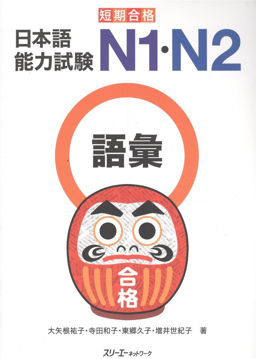Yuko Oyane Quick Success The Language Proficiency Test N1&N2 Vocabulary / Подготовка к квалификационному экзамену по японскому языку N1&N2 Словарный запас (книга на японском языке) yuko пуховик