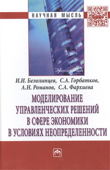 Моделирование управленческих решений в сфере экономики в условиях неопределенности: Монография от Читай-город