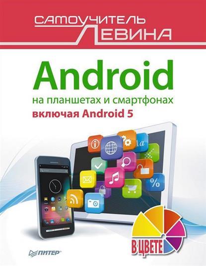 Левин А. Android на планшетах и смартфонах включая Android 5. Самоучитель Левина в цвете левин а работа на ноутбуке самоучитель левина в цвете