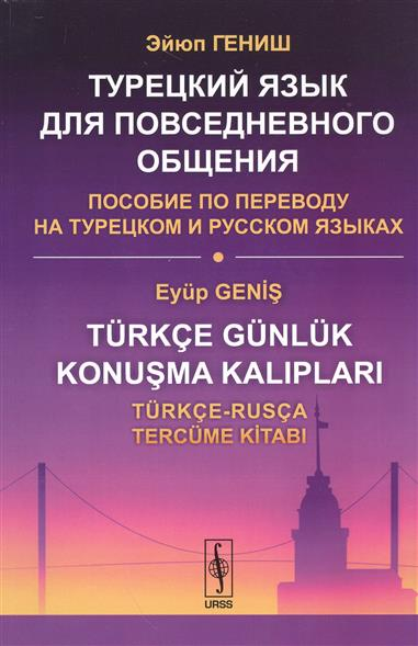 Турецкий язык для повседневного общения Пособие по переводу на турецком и русском языках